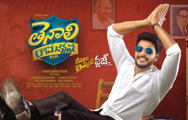 Tenali Ramakrishna BA BL Movie Wallpapers