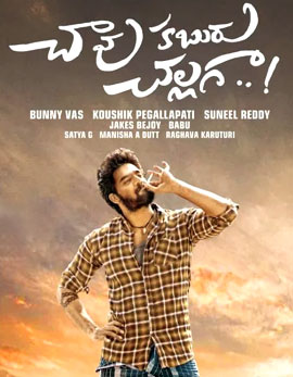 Chaavu Kaburu Challaga Movie Review, Rating, Story, Cast & Crew