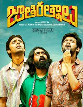 Jathi Ratnalu Movie Review, Rating, Story, Cast & Crew