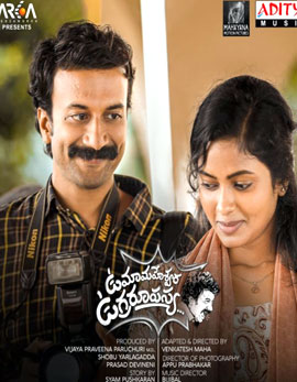 Uma Maheswara Ugra Roopasya Movie Review, Rating, Story, Cast & Crew